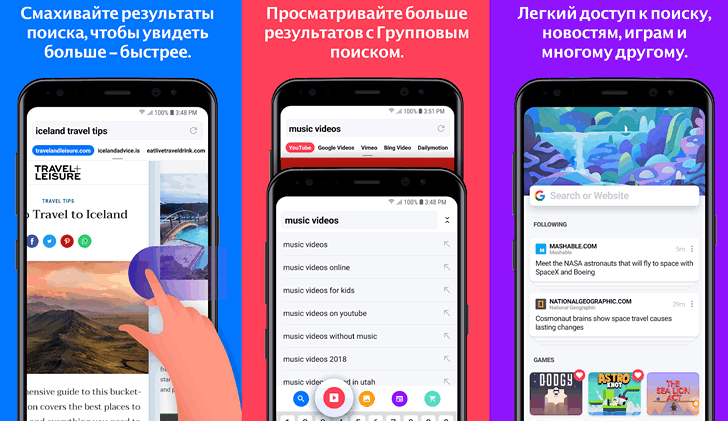 Лучшие приложения для Android. Cake Web Browser — удобный и быстрый веб-браузер с расширенными возможностями поиска