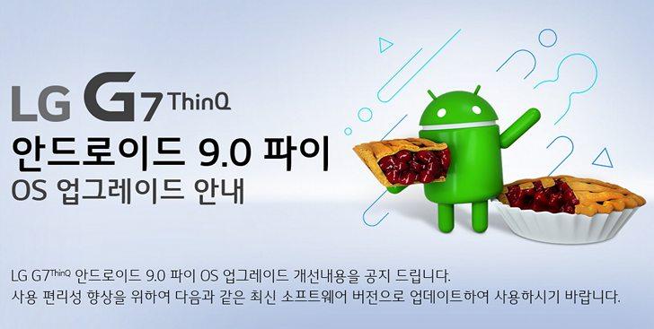 Обновление Android Pie для LG G7 ThinQ выпущено и начало поступать на смартфоны в Корее