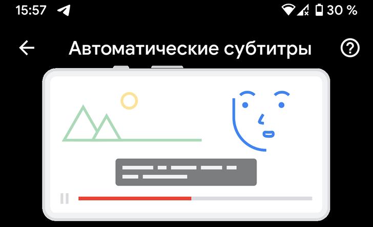 Автоматические субтитры в Android 10 теперь и на русском языке