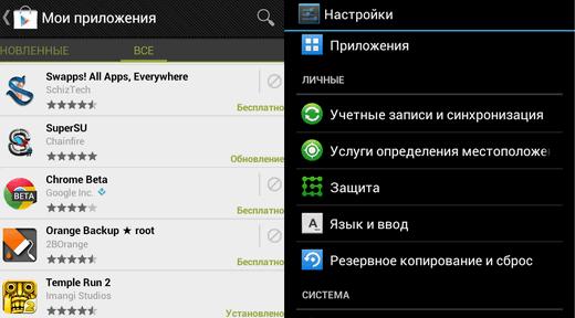 Как сделать копию приложения android 897