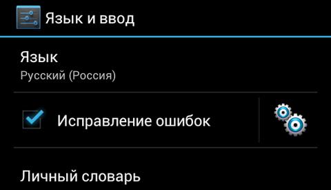 попала инфекция нтс настроить язык с английского на русский мужчины