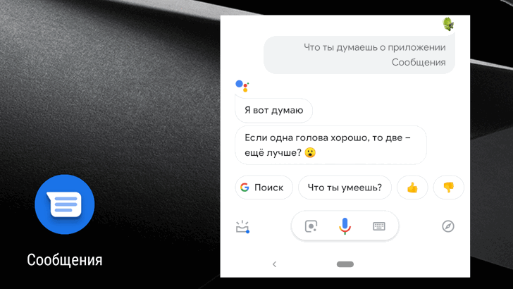 -google-assistant-integration-is-coming-to-messages