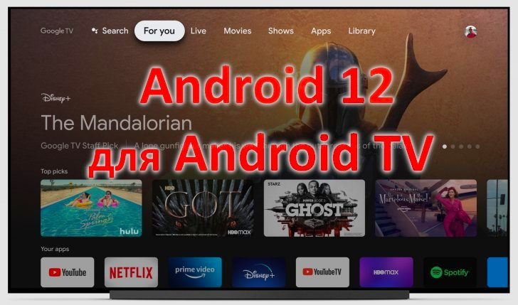 Android 12 для Android TV