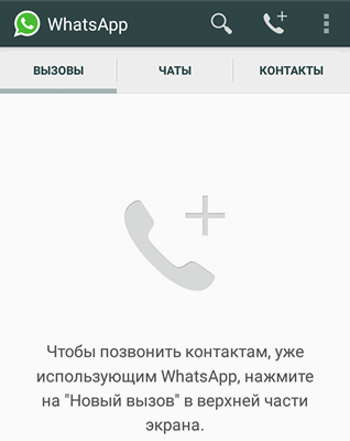 Программы для Android. Голосовые вызовы через WhatsApp в версии 2.12.19 теперь доступны всем без приглашений (Скачать APK)
