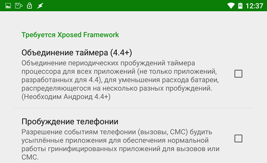 Скачать APK файл Greenify v2.6 Beta. Поддержка Xposed в Android Lollipop, новая функция «Deep Hibernation» и перенос некоторых платных опций в бесплатную версию