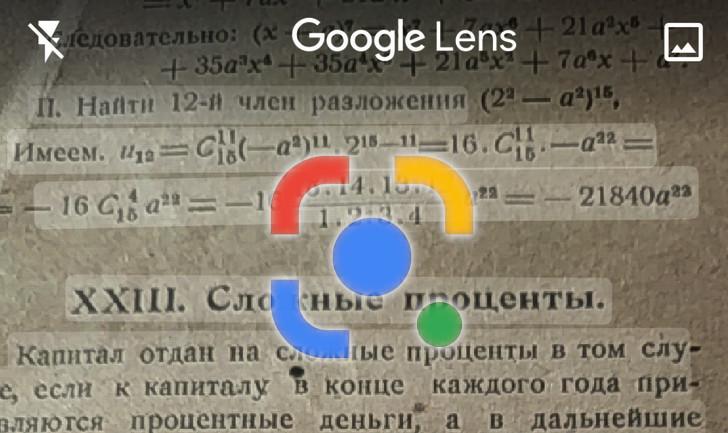 Приложение Google Объектив вскоре сможет решать математические задачи с предоставлением пошагового решения