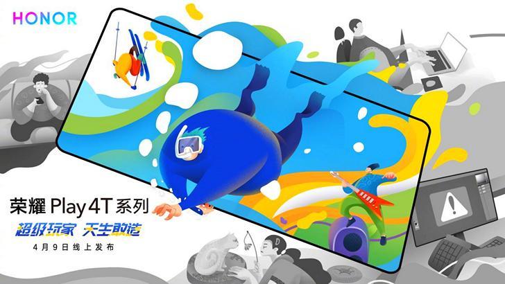 Honor Play 4T. Новая линейка смартфонов Huawei будет представлена 9 апреля