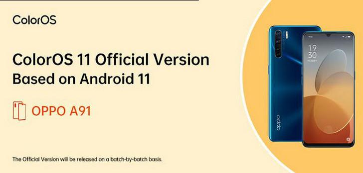 Обновление Android 11 для OPPO A91 и OPPO Reno 2Z выпущено и начало поступать на смартфоны в составе оболочки ColorOS 11. На очереди прошивки для OPPO A9 2020, OPPO A73 5G, OPPO Reno Z, OPPO A5 2020 и OPPO A53