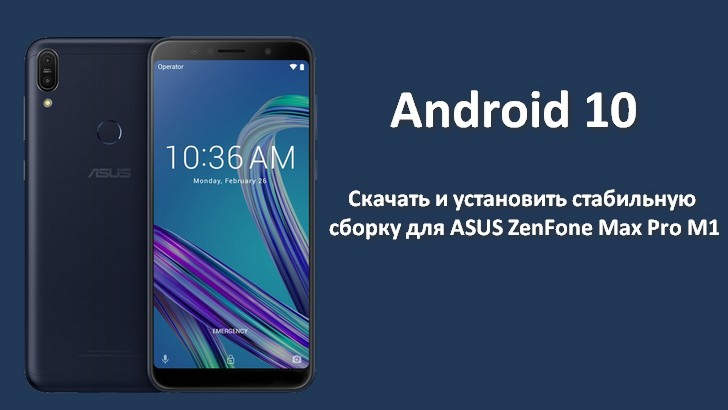 Android 10 для ASUS ZenFone Max Pro M1