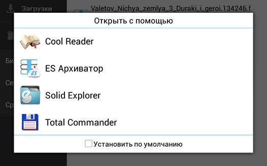 Как в Android отменить и задать программу по умолчанию для открытия файлов того или иного типа