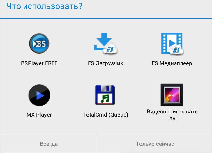 Как в Андроид cменить программу по умолчанию для открытия файлов того или иного типа