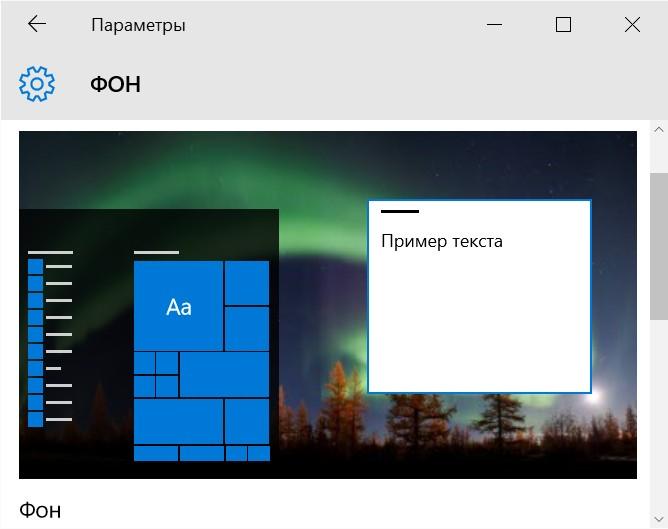 Где Windows 10 хранит обои экрана блокировки и как установить их в качестве обоев на рабочий стол