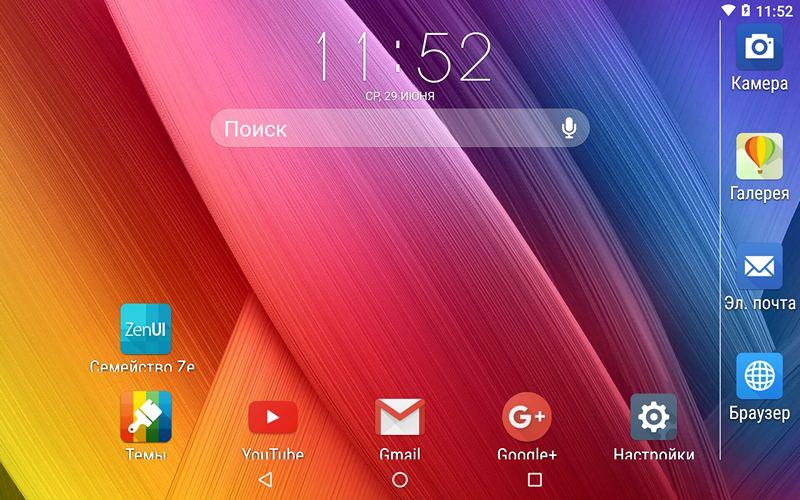 Программы для Android. Фирменный лончер ASUS - ZenUI уже доступен для скачивания для всех владельцев смартфонов и планшетов