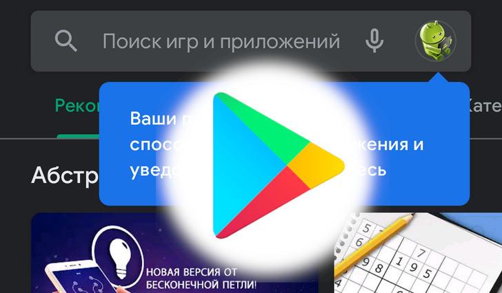 Новый дизайн приложения Google Play Маркет начал массово появляться на Android устройствах