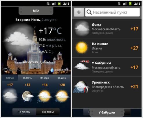 Виджеты Погода И Магнитный Вон Для Андроид
