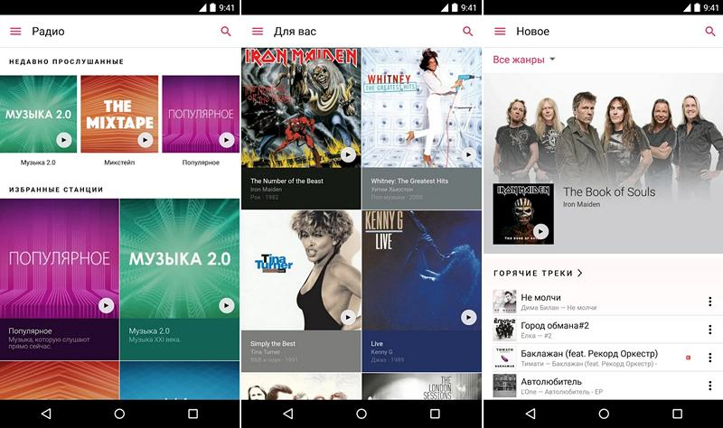 Apple Music для Android
