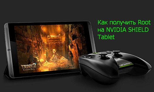 Как получить Root на NVIDIA SHIELD Tablet. Инструкция