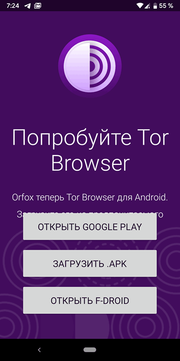 Tor browser 4pda android free download the tor browser