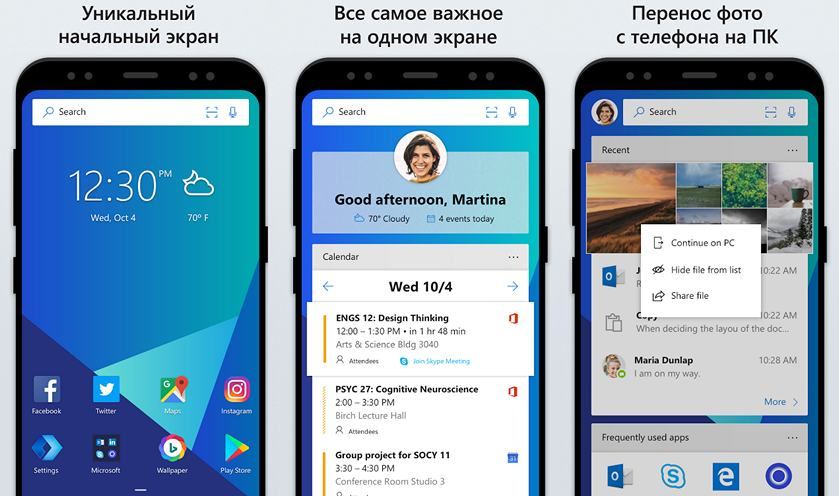 Программы для Android. На смену Microsoft Arrow Launcher идет лончер Microsoft Launcher