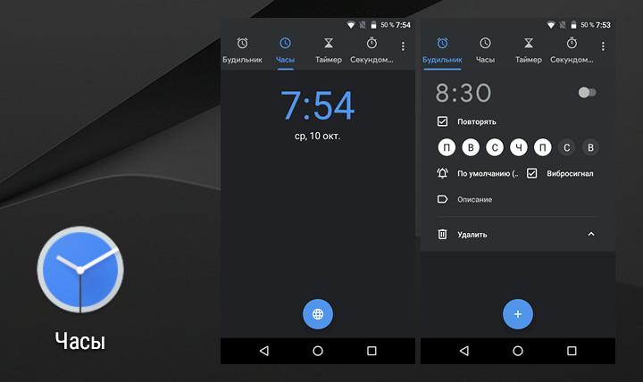 Часы для андроид плей маркет