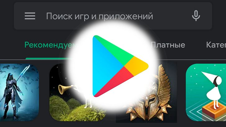 Скидки в Google Play Маркет