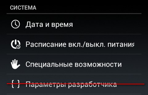 Android. Советы и подсказки