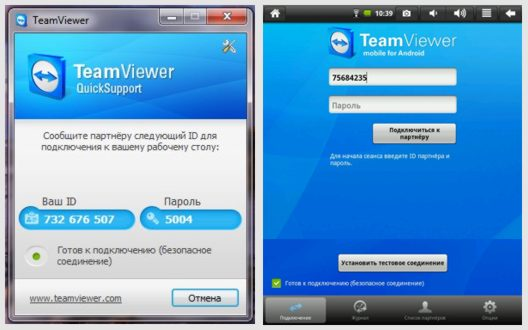 Team Viewer для Android